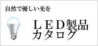 LED製品カタログ