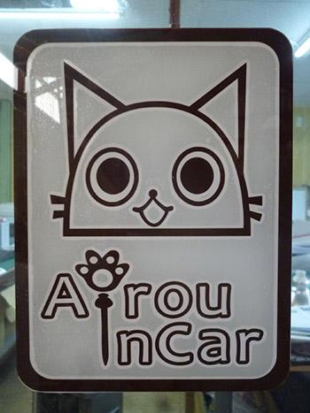 airou.jpg
